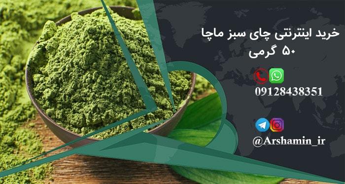 خرید اینترنتی چای سبز ماچا