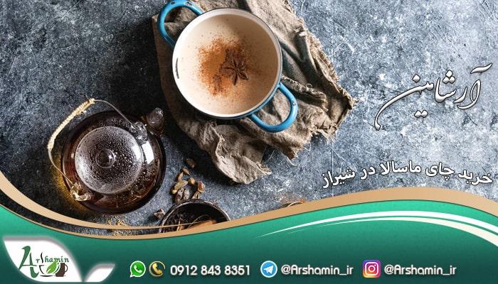 خرید چای ماسالا در شیراز