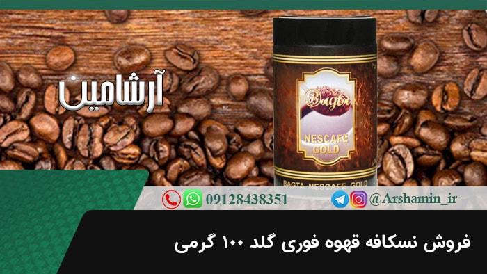 فروش نسکافه قهوه فوری گلد