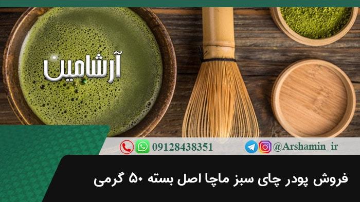 فروش پودر چای سبز ماچا اصل