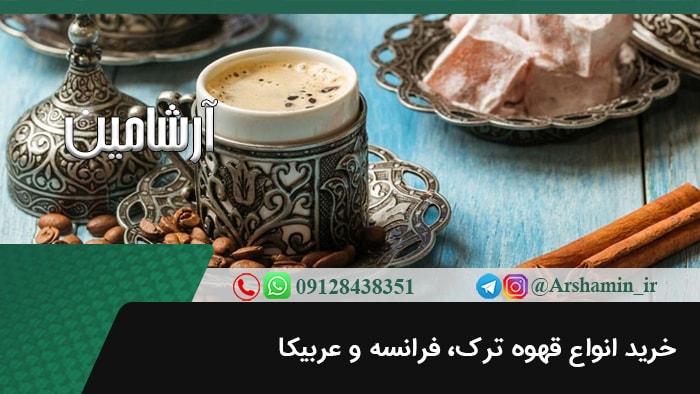 خرید انواع قهوه ترک، فرانسه و عربیکا