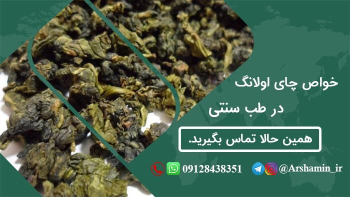 خواص چای اولانگ در طب سنتی