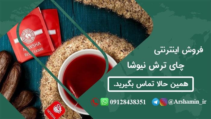 فروش اینترنتی چای ترش نیوشا