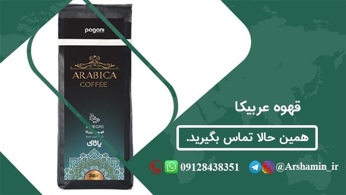 قهوه عربیکا 100 درصد