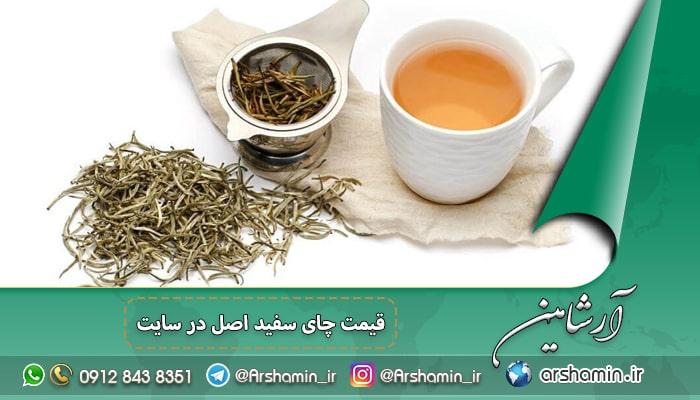 قیمت چای سفید اصل در سایت