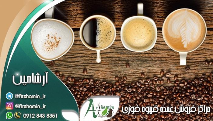 مراکز فروش عمده قهوه فوری