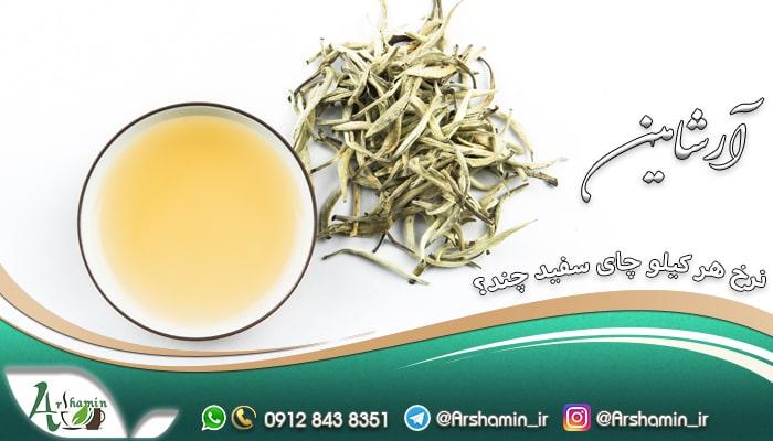 نرخ هر کیلو چای سفید چند؟