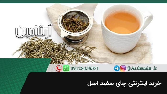 خرید اینترنتی چای سفید اصل