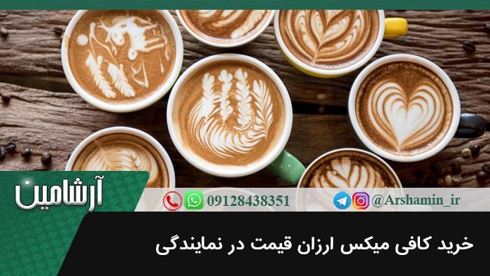 خرید کافی میکس ارزان قیمت