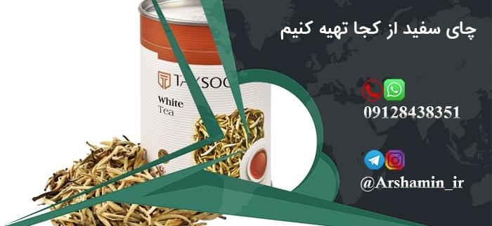 چای سفید از کجا تهیه کنیم