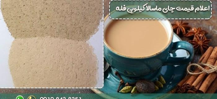 قیمت چای ماسالا کیلویی