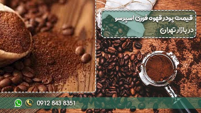 قیمت پودر قهوه فوری اسپرسو