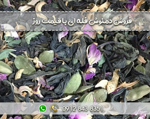 فروش دمنوش فله ای با قیمت روز 15