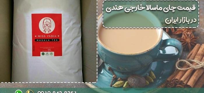 قیمت چای ماسالا خارجی هندی