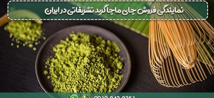 نمایندگی فروش چای ماچا