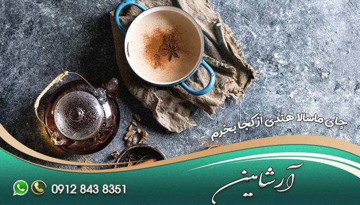 چای ماسالا هندی از کجا بخرم