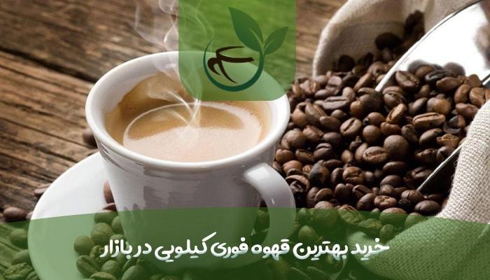 خرید بهترین قهوه فوری کیلویی در بازار