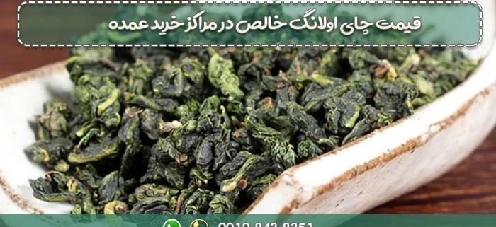 قیمت چای اولانگ خالص