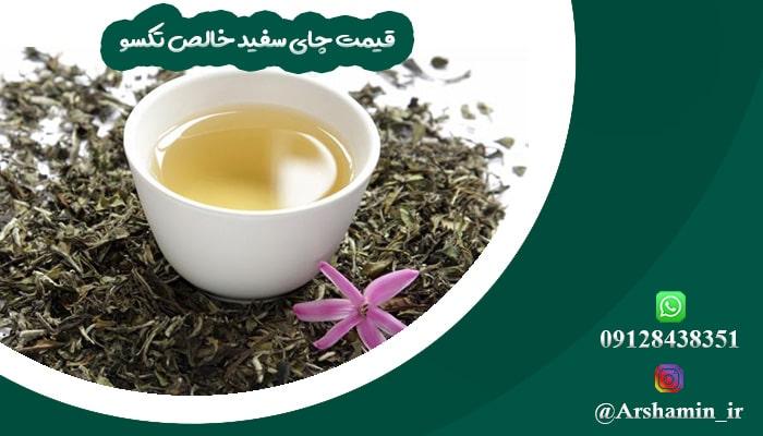 قیمت چای سفید خالص تکسو-min