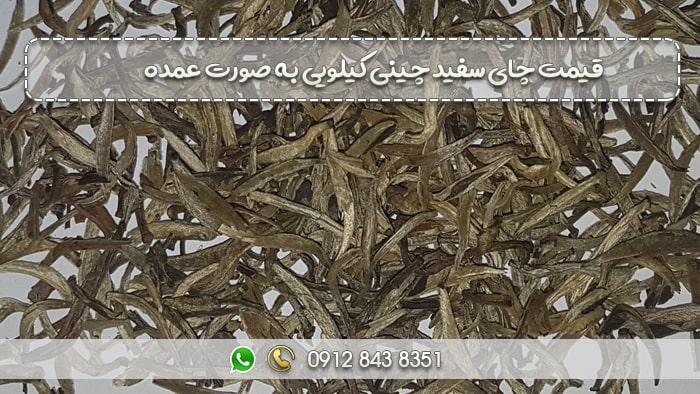 قیمت چای سفید چینی