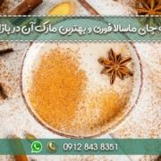 قیمت چای ماسالا فوری