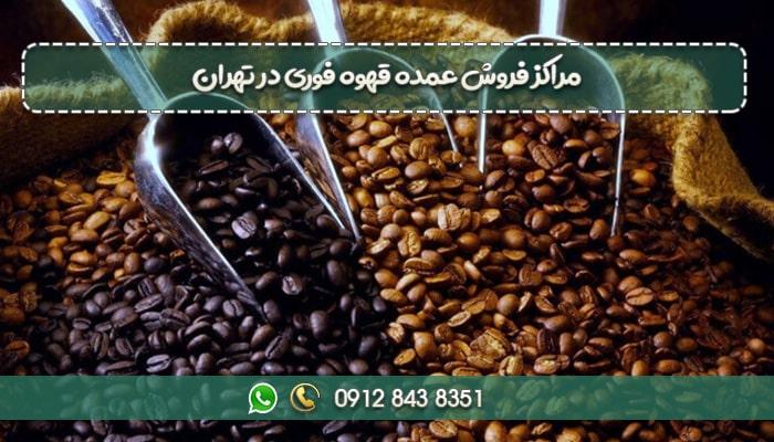 مراکز فروش عمده قهوه فوری در تهران-min