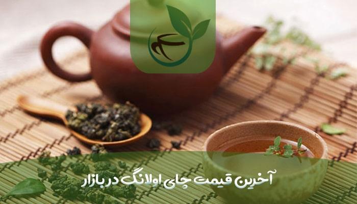 آخرین قیمت چای اولانگ در بازار-min