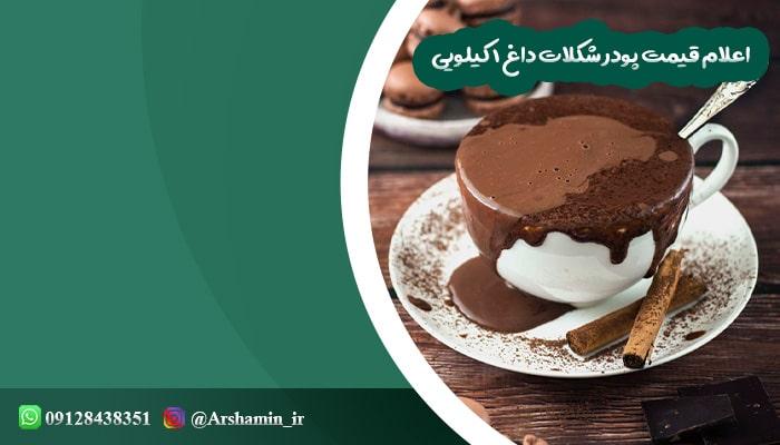 اعلام قیمت پودر شکلات داغ 1 کیلویی-min