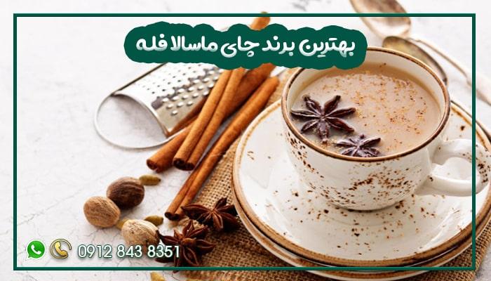 بهترین برند چای ماسالا فله-min
