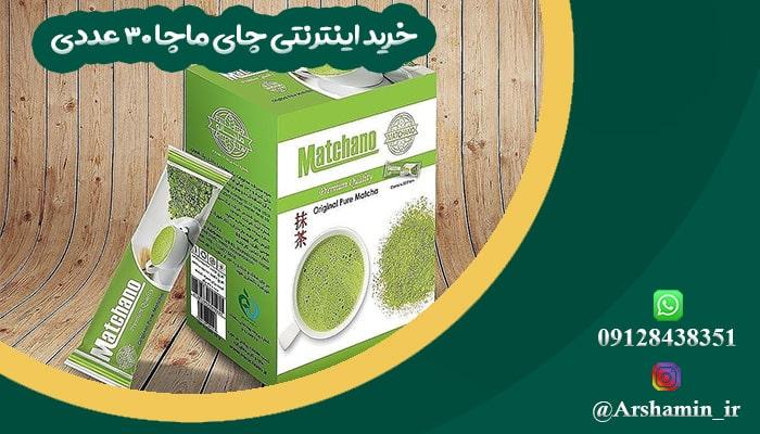 خرید اینترنتی چای ماچا 30 عددی