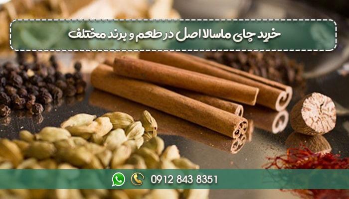 خرید چای ماسالا اصل در طعم و برند مختلف-min
