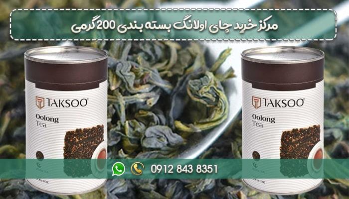 خرید چای اولانگ بسته بندی