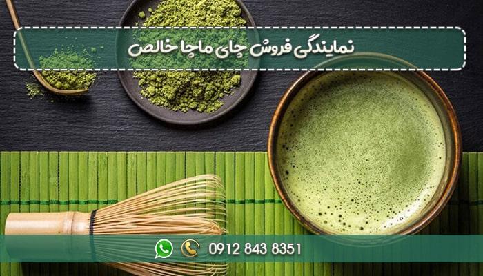 نمایندگی فروش چای ماچا خالص-min