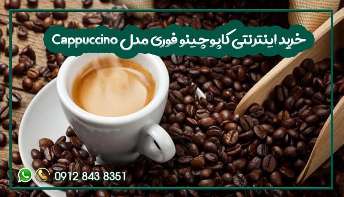 Cappuccino خرید اینترنتی کاپوچینو فوری مدل -min