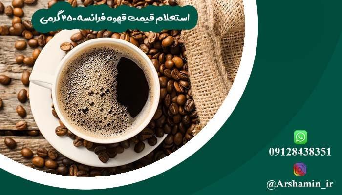 استعلام قیمت قهوه فرانسه 250 گرمی-min