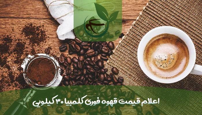 اعلام قیمت قهوه فوری کلمبیا 30 کیلویی-min