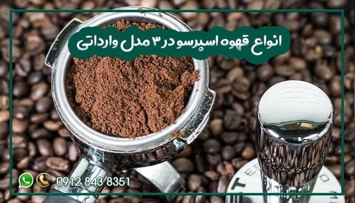انواع قهوه اسپرسو در 3 مدل وارداتی-min