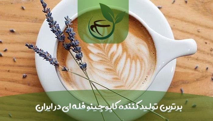 برترین تولید کننده کاپوچینو فله ای در ایران-min