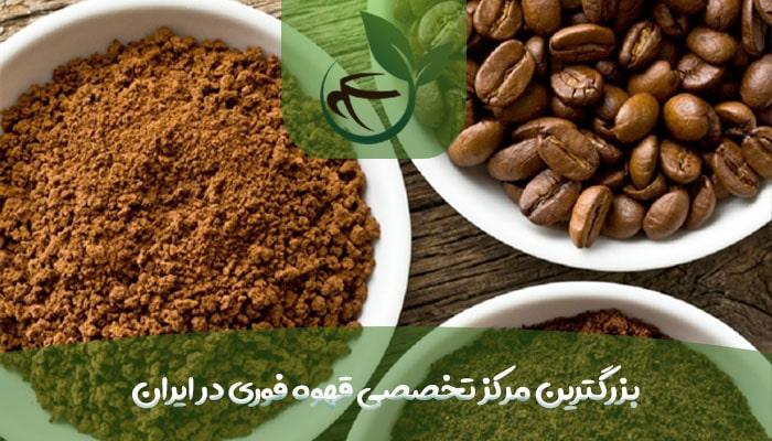 بزرگترین مرکز تخصصی قهوه فوری در ایران-min