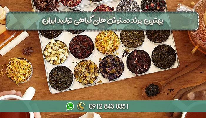 بهترین برند دمنوش های گیاهی تولید ایران-min
