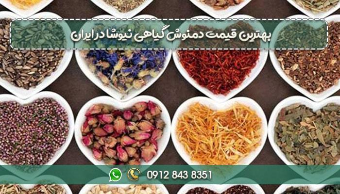 بهترین قیمت دمنوش گیاهی نیوشا در ایران-min