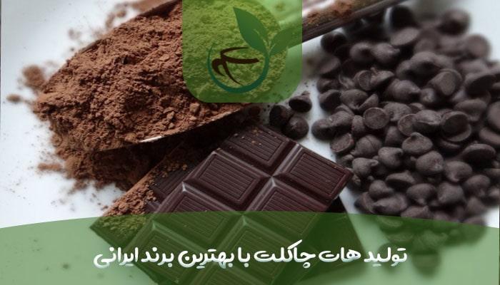 تولید هات چاکلت با بهترین برند ایرانی-min