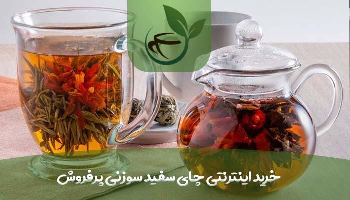 خرید اینترنتی چای سفید سوزنی پرفروش-min
