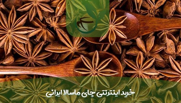 خرید اینترنتی چای ماسالا ایرانی-min