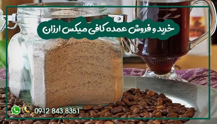 خرید و فروش عمده کافی میکس ارزان-min