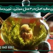 خرید چای سفید اصل