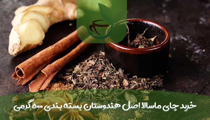 خرید چای ماسالا اصل هندوستان بسته بندی 500 گرمی-min