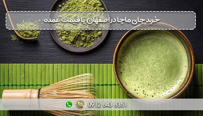 خرید چای ماچا در اصفهان با قیمت عمده-min
