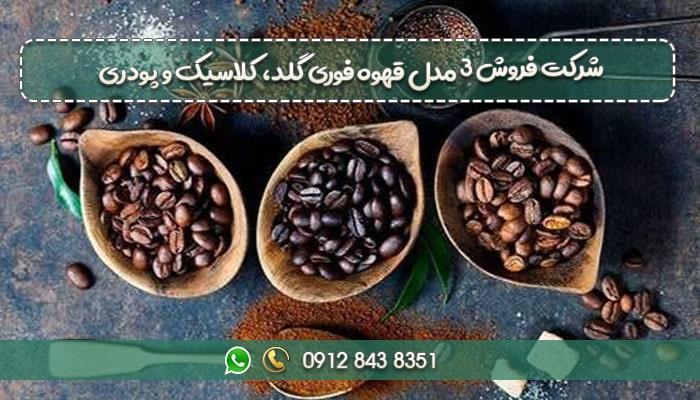 شرکت فروش 3 مدل قهوه فوری گلد، کلاسیک و پودری-min