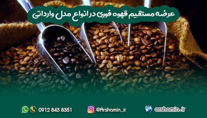 عرضه مستقیم قهوه فوری در انواع مدل وارداتی-min